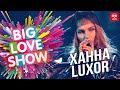 Ханна Feat Luxor Нарушаем правила Big Love Show 2019 mp3