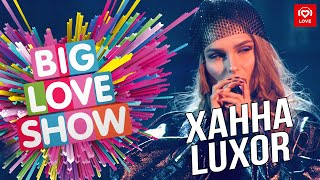 Download Ханна feat. Luxor - Нарушаем правила [Big Love Show 2019] Mp3 and Videos