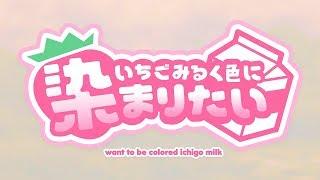 いちごみるく色に染まりたい 第二弾MV「ハートピース」 メンバーの「日...