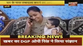 Jhansi : Bharat Samachar की खबर का असर, DGP ने सिपाही Archana का घर के पास तबादला किया।