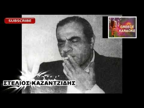 ΣΥΝΝΕΦΙΑΣΜΕΝΗ ΚΥΡΙΑΚΗ GREECE KARAOKE