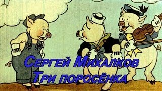 """Сергей Михалков """"Три поросенка"""""""
