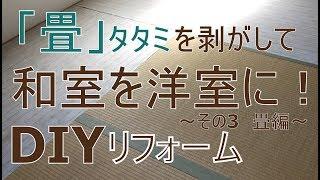 [DIY]リフォーム和室を洋室に改造!(タタミ編)~ぷちふるのDIY~ thumbnail