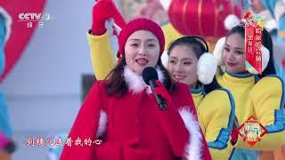 [2020东西南北贺新春]《回家过年》 演唱:王宁 李雪飞| CCTV综艺
