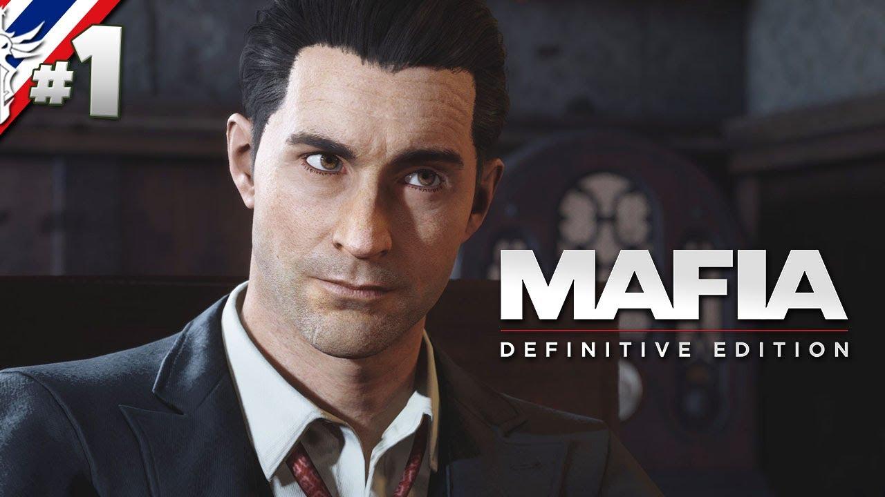 Mafia 1 #1 สุภาพบุรุษมาเฟีย