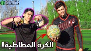 تجربة الكرة المطاطية!! | حطينا ١٠٠٠ مطاط عالكورة😍🔥