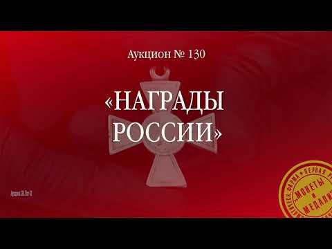 Аукцион 130 «Награды России»