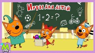 Три Кота Идут в Школу.Обучающие Уроки с Коржиком,Карамелькой и Компотом.Игры для Детей
