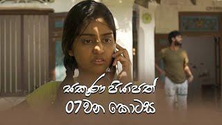 Sakuna Piyapath | Episode 07 - (2021-07-30) | ITN Thumbnail