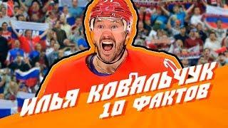 10 фактов об Илье Ковальчуке, о которых вы могли не знать
