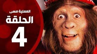 مسلسل العملية مسي - الحلقة الرابعة - بطولة احمد حلمي - Operation Messi Series HD Episode 04