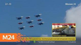 Смотреть видео Танки и бронемашины принимают участие в репетиции парада на Красной площади - Москва 24 онлайн