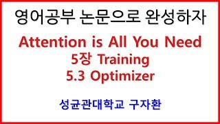 [논문영어] 5장 Training ★ 5.3절 Opti…