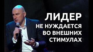 Радислав Гандапас о том, где лидеру черпать энергию