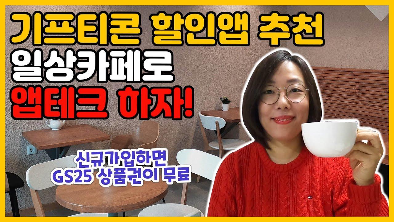 기프티콘 할인앱 추천 일상카페(신규가입 하면 GS25 천원 상품권)