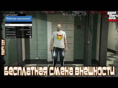 GTA Online на PS4, XB1 и ПК Бесплатная Смена Внешности Патч 1 37