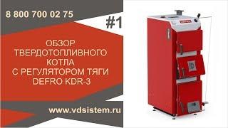 Обзор котла отопления Defro KDR 3. Классический твердотопливный котел с ручной загрузкой.