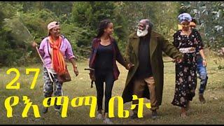 የእማማ ቤት ክፍል 27 YeEmama Bet Episode 27 - Ethiopian Comedy