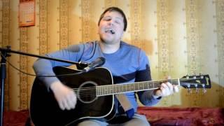 Звери - Люба (кавер под гитару)