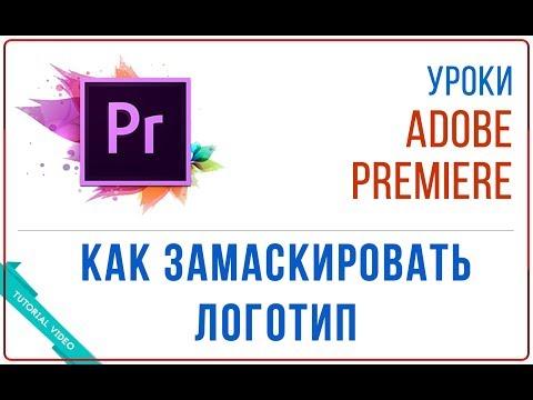 Как убрать логотип с видео в adobe premiere