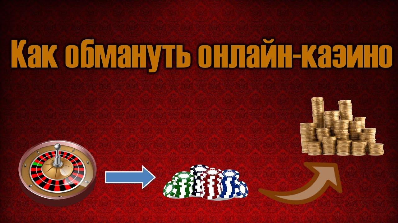 Как обмануть интернет казино - YouTube