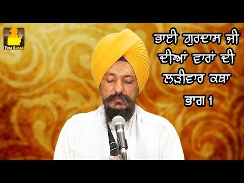 Bhai Gurdas Vaaran Pdf