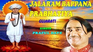 JALARAM BAPPANA PRABHATIYA GUJARATI JALARAM BHAJANS BY PRAFUL DAVE I FULL AUDIO SONGS JUKE BOX
