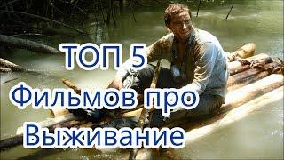 Топ 5 фильмов про Выживание