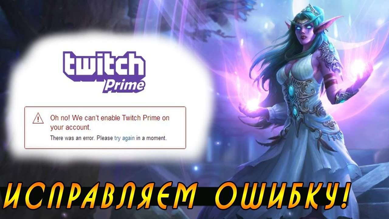 af48271eb56531 Oh no! We can't enable Twitch Prime on your account - решение