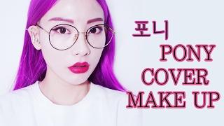 포니 커버 메이크업 튜토리얼 Pony cover make up tutorial