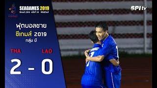 ไฮไลท์ ฟุตบอลชาย ซีเกมส์ 2019 ไทย 2-0 ลาว - 3 ธันวาคม 2019