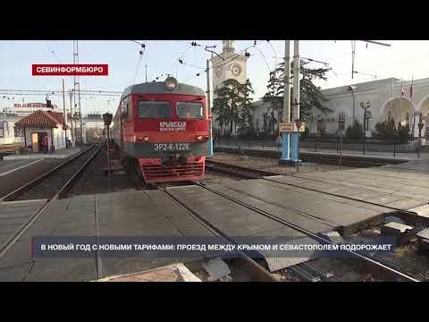 НТС Севастополь: В новый год с новыми тарифами – с 1 января 2020 года проезд из Севастополя в Крым подорожает