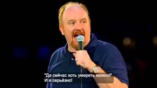 Луи Си Кей - Убить пересмешника