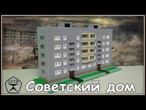 Lego Самоделка - Советская пятиэтажка (Мини Масштаб)