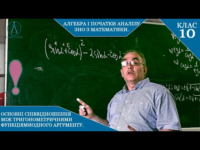 10 клас. Алгебра. Основні співвідношення між тригонометричними функціями одного аргументу.