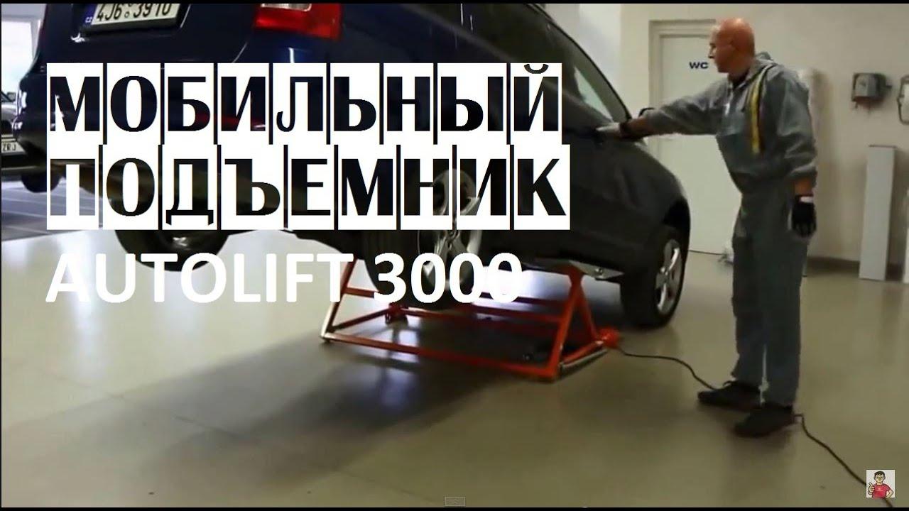 Автоподъёмник.Своими руками. ....Car lift.