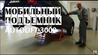 AUTOLift 3000 Мобильный автоподъемник г/п 3 тонны | Низкая цена, Купить AUTOLift с доставкой(AUTOLift 3000 Мобильный механический автоподъемник г/п 3 тонны - Видео. Купить мобильный автоподъемник AUTOLift 3000..., 2015-04-21T09:56:40.000Z)