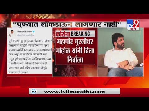 Pune Lockdown | पुण्यात लॉकडाऊन होणार नाही, महापौर मुरलीधर मोहोळ यांची माहिती - TV9