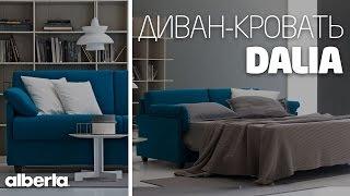 видео Диван-кровать из Италии. Итальянские диваны раскладные