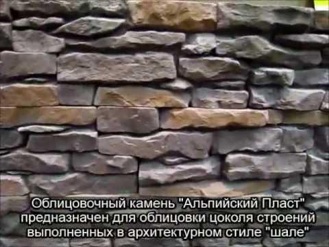 Тянь-Шань. Облицовка для цоколя.Спб. Тел 8-905-257-04-96 - YouTube
