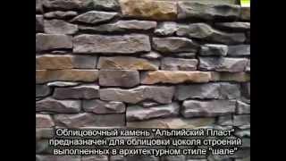видео облицовочный камень для цоколя
