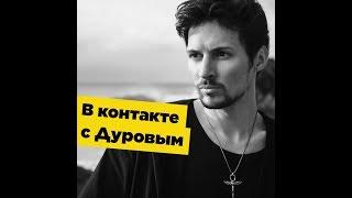 Как на самом деле живёт Павел Дуров?