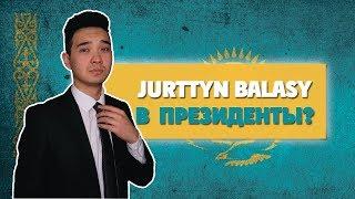 Кто может стать ПРЕЗИДЕНТОМ Казахстана? / Внеочередные выборы 2019