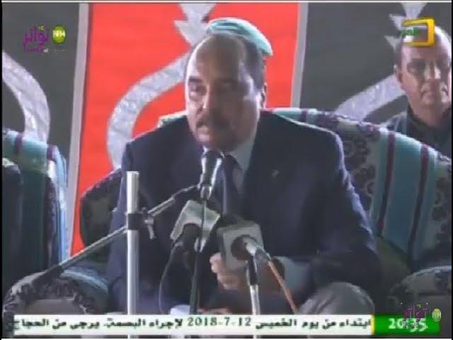 رئيس الجمهورية يعقد اجتماعا ببوڭى مع المزارعين | قناة الموريتانية