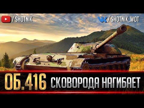 ОБ.416 - СКОВОРОДА НАГИБАЕТ