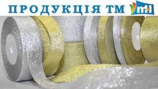 продукция ТМ МН (Китай)(высококачественная продукция ТМ МН в Украине: Швейная фурнитура, галантерея., 2015-02-23T11:50:05.000Z)