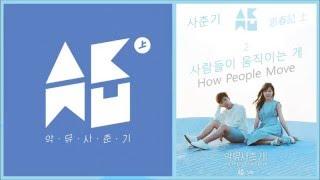 Repeat youtube video AKMU 악동뮤지션 1st mini album - SPRING 사춘기 상 (思春記 上)