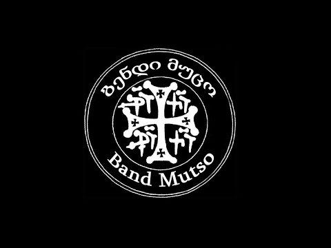 ბენდი მუცო - ოსური / Band Mutso - Ossetian Melodies