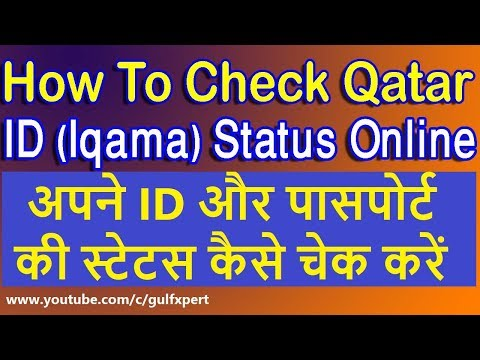 How to check iqama status online / how to check Qatar id