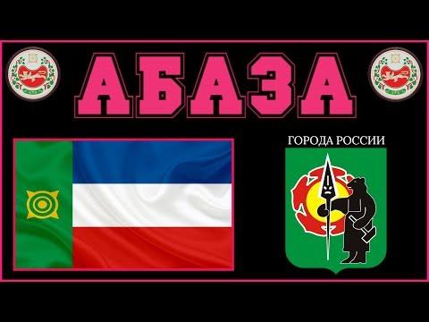 Города России. Абаза. Восточная Сибирь. Республика Хакасия.